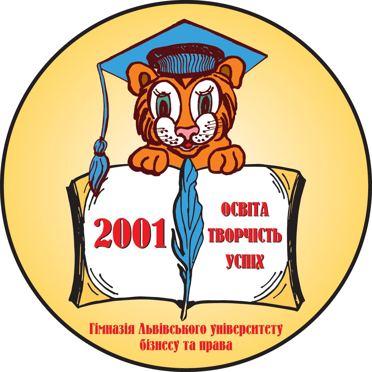 Гімназія Львівського університету бізнесу та права